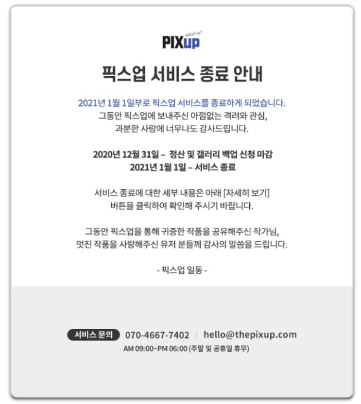 사진 공유 사이트 픽스업(Pixup) 서비스 종료