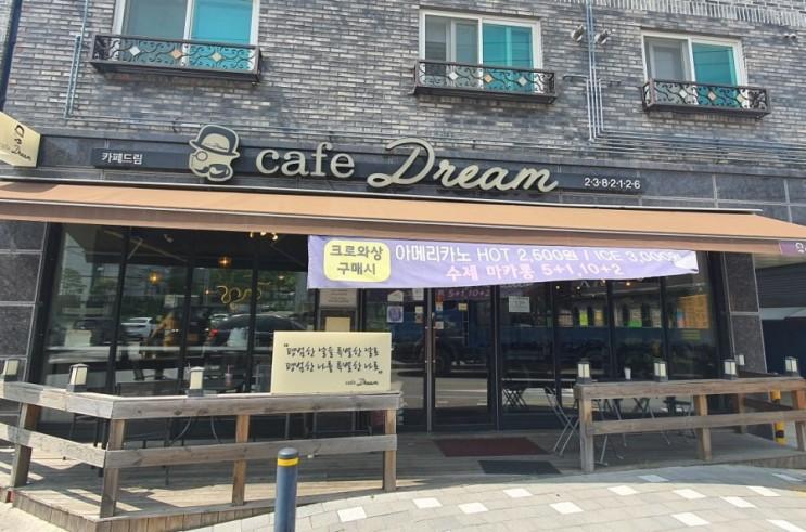 비하동 카페 카페드림 편히 쉬다가세요