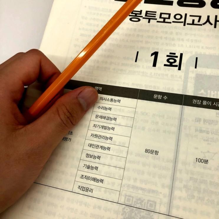 서울교통공사 채용 NCS 강의로 공기업 취업 준비!
