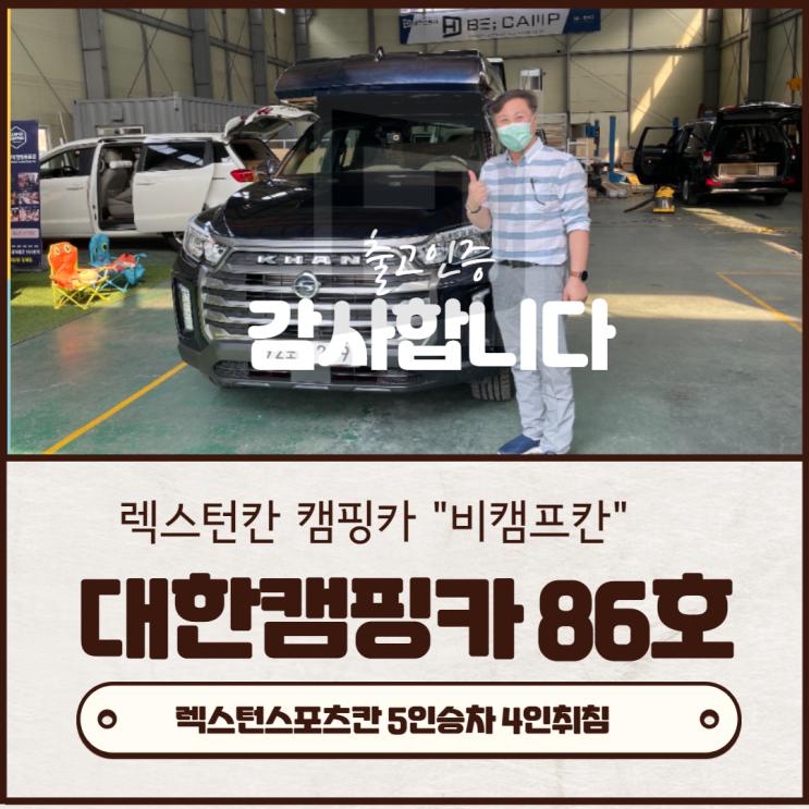 맞춤제작 김해대한캠핑카 86호 | 2021신형 렉스턴칸  비캠프칸 픽업트럭의 화려한 변신 (전라광주전주대전)