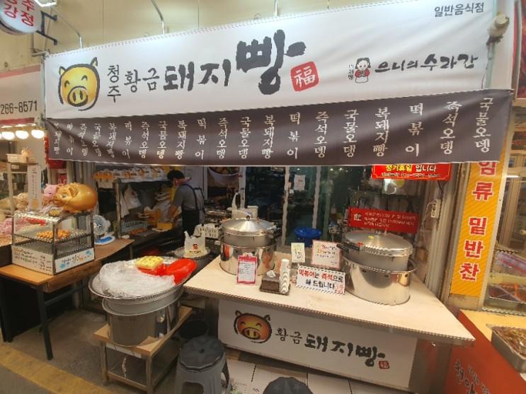 청주간식 청주복돼지빵 으니수라간 in 청주사창시장
