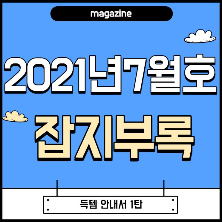 2021년 7월 잡지부록 1탄 - 엘르 / 바자 / 롤링스톤 코리아