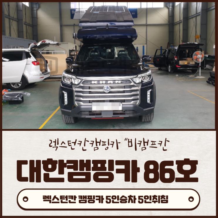 맞춤제작 김해대한캠핑카 86호 | 2021 신형 페이스리프트 렉스턴칸 적재함의 새로운  팝업텐트 (인천광주남양주광명)