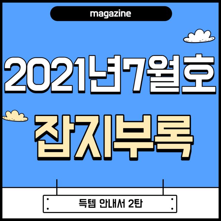 2021년 7월 잡지부록 2탄 - 더블유 / 코스모폴리탄 / 에스콰이어