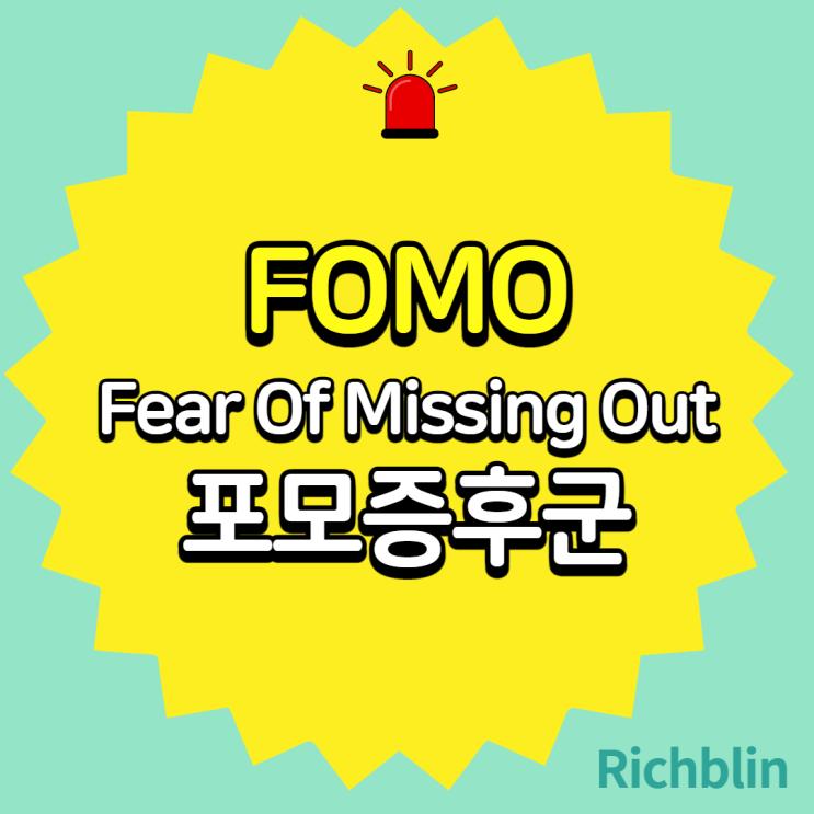 FOMO가 뭐예요?: 포모증후군, JOMO