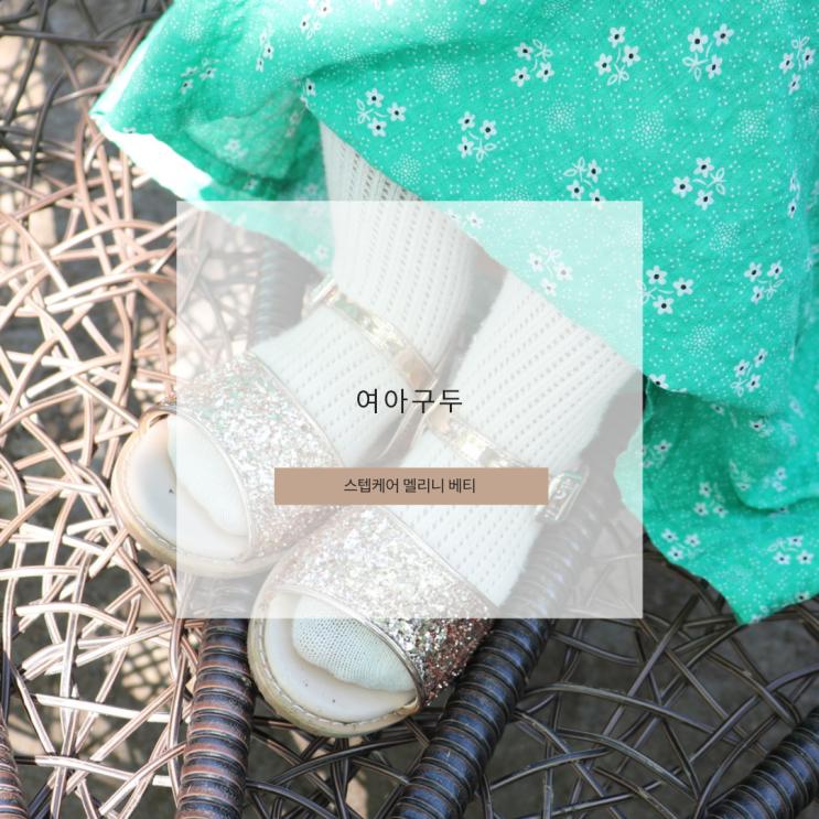 여아구두 멜리니 베티 코디샷 매장정보까지