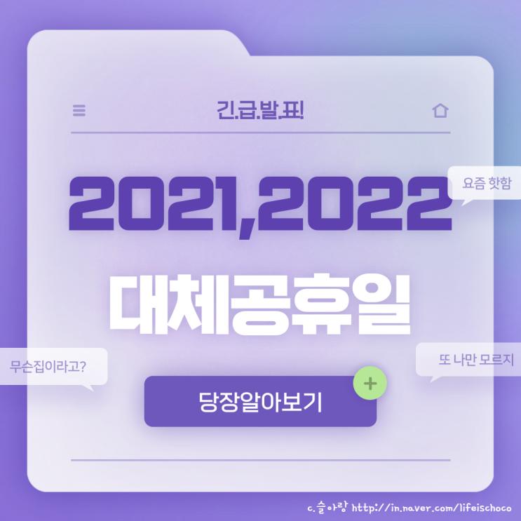 2021년 대체공휴일 2022년 대체공휴일 알아두세요