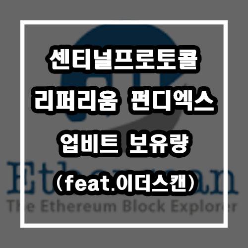 센티널프로토콜, 리퍼리움, 펀디엑스 업비트 보유량 (이더스캔 사용법 3탄)