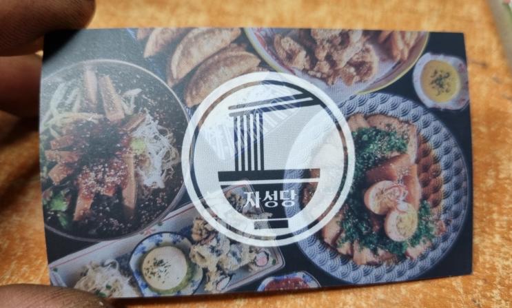 이태원 자성당  음식점 홍보팍팍 ^^