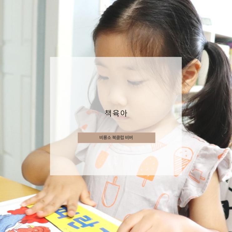 책육아 비룡소 5세 창작동화 파란거위