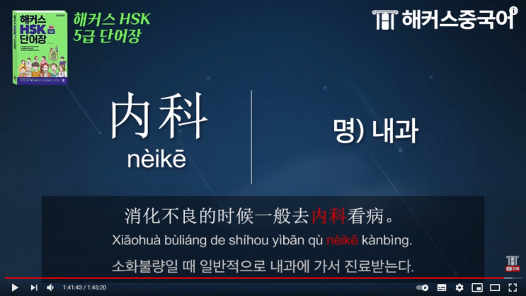 HSK5 中文字 打字 78