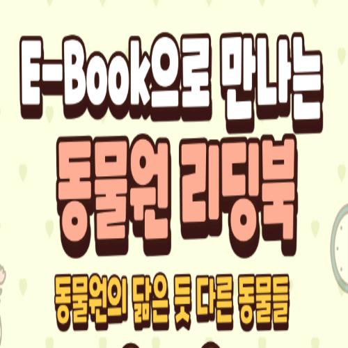 [접수중/초등] E-Book으로 만나는 동물원 리딩북