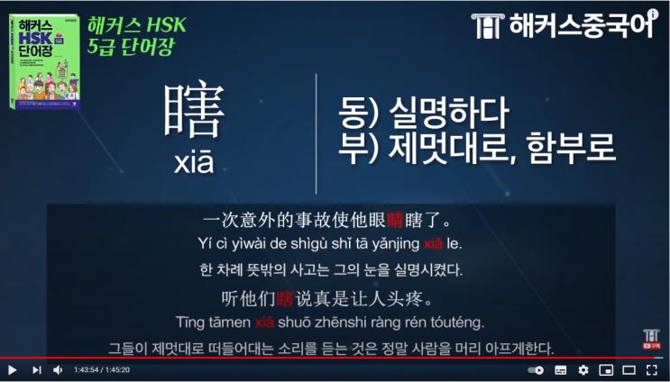 HSK5 中文字 打字 80