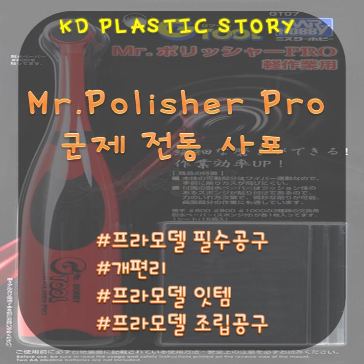 Mr.Polisher Pro / 전동 사포 / 프라모델 필수공구 /프라모델사포 / 모형용 사포