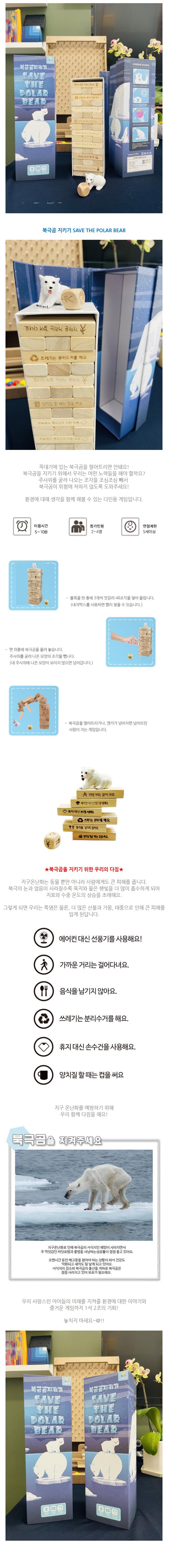 [~6/26] 북극곰 지키기 젠가 게임 체험단을 모집