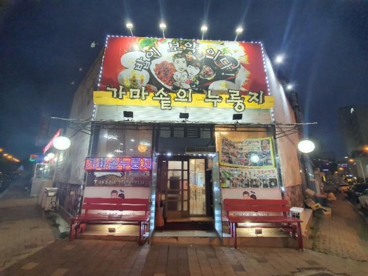 오창밥집 가마솥의누룽지 in 오창호수공원