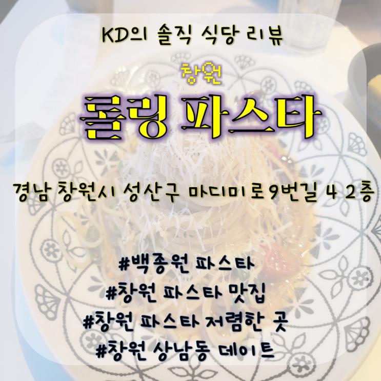 [창원 상남동] 롤링파스타 / 창원 파스타 / 백종원 파스타 / 창원 파스타 맛집 / 창원 가성비 맛집