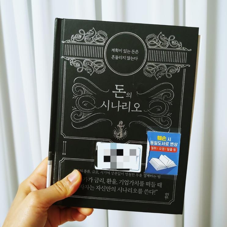 [돈의 시나리오 by 김종봉] 책 내용 정리(반값 지수 투자, 코스트에버리징) 매우 추천