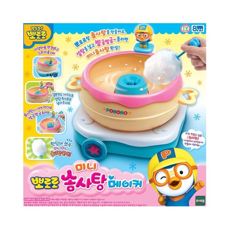 06 금주 대박핫템 토이트론 뽀로로 미니 솜사탕 메이커 놀이완구! 입고됨!