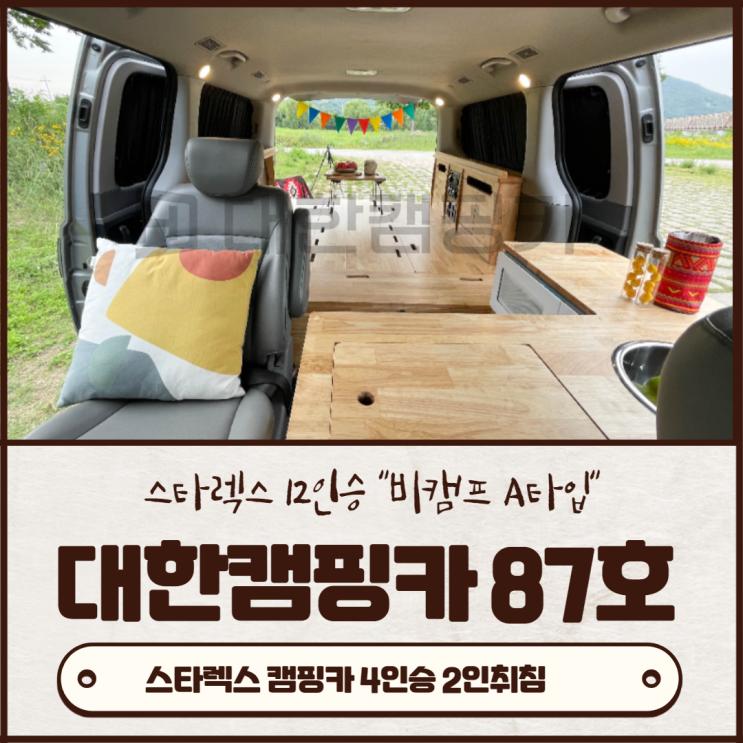맞춤제작 김해대한캠핑카 87호 | 경북대구 그랜드스타렉스 4인승 구조변경