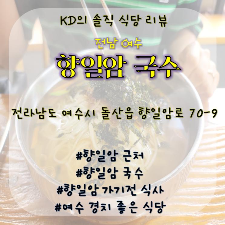 [전남 여수]향일암 국수 / 향일암 근처 식당 / 향일암 근처 / 향일암 식사
