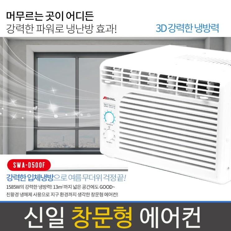 당신만 모르는 신일 창문형 에어컨 SWA-D500F 강력냉방 제습 자가증발식 추천해요
