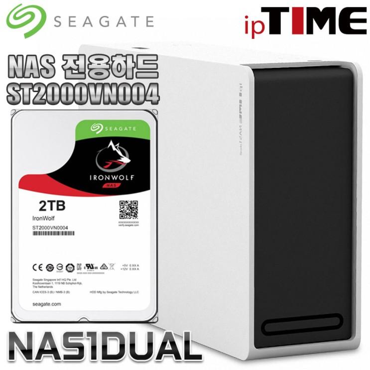최근 인기있는 IPTIME NAS1dual 가정용NAS 서버 스트리밍 웹서버, NAS1DUAL + 씨게이트 IronWolf 2TB NAS 나스전용하드 추천합니다
