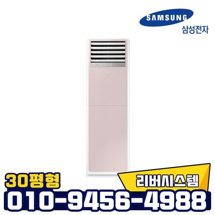 구매평 좋은 삼성비스포크냉난방기 30평 삼상 /프라임핑크/ 업소용냉온풍기 인버터스탠드냉난방기 (실외기포함), 프라임핑크/30평/삼상/AP110RSPPHH8S 추천합니다