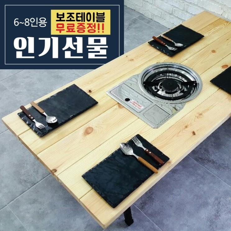 당신만 모르는 동원퍼니처 좌식원목불판테이블모음 로스타테이블/김건모테이블, 접이식[1500 6인용] ···