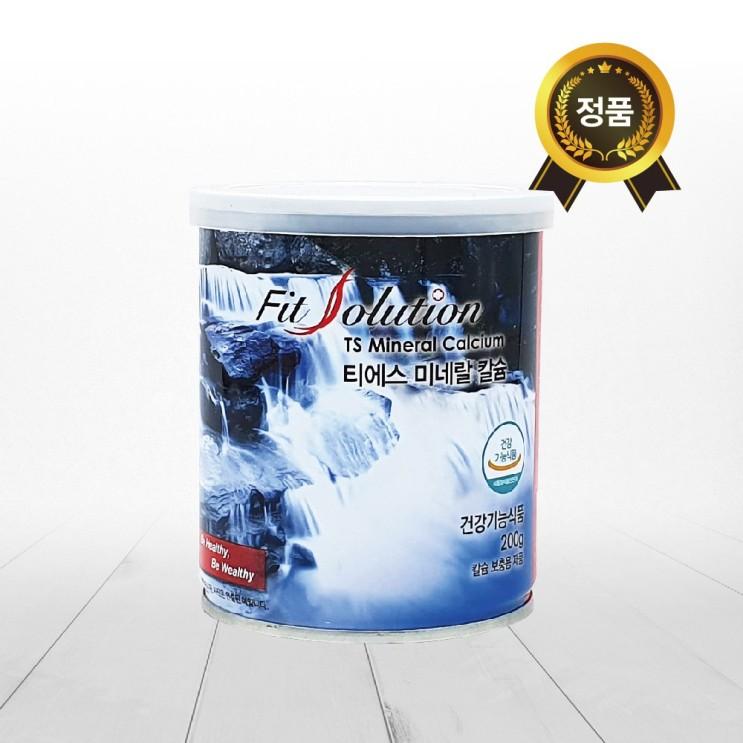 가성비 좋은 토탈스위스 코리아 티에스 미네랄 칼슘 TS Mineral Calcium 200g, 없음, 토탈스위스-미네랄칼슘 추천해요