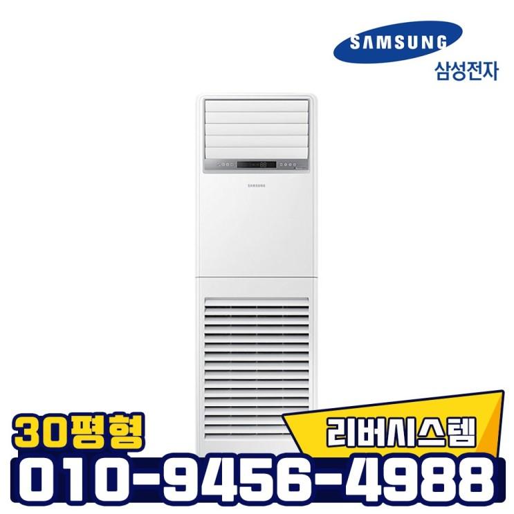 잘나가는 삼성 인버터 스탠드 냉난방기 AP11J7394EA 30평형 업소용 냉온풍기 ···