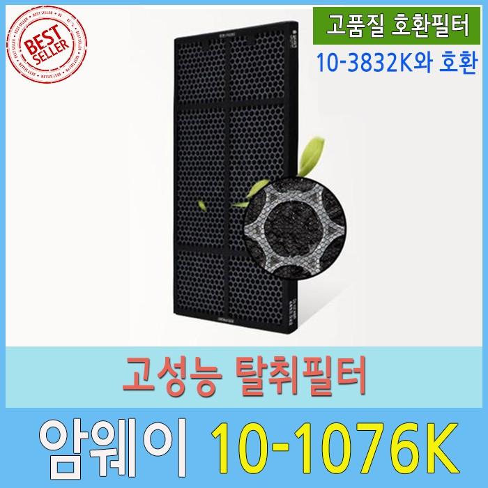 가성비 뛰어난 암웨이 공기청정기필터호환, 1개, 10-1076K / 탈취필터 추천해요