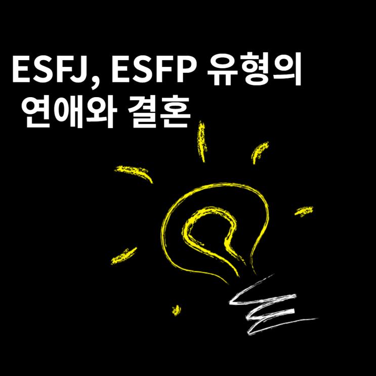 ESFJ,  ESFP 유형의 연애와 결혼
