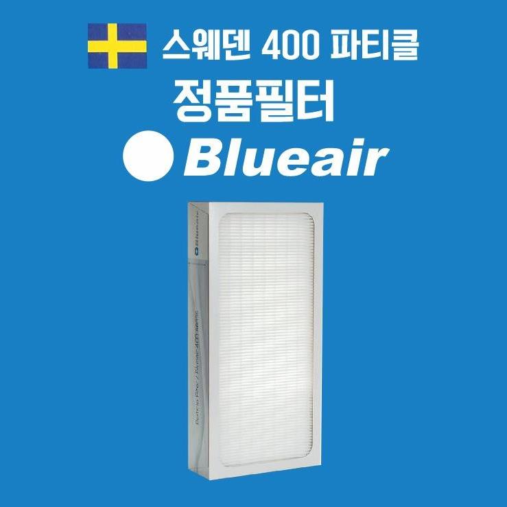 선호도 좋은 블루에어 400 시리즈 파티클 필터 450E 480i 490i 전용 신형 정품필터판매 추천합니다