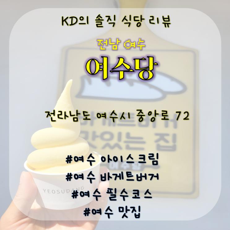 [전남 여수] 여수당 / 여수 아이스크림 / 여수당 주차 / 여수 맛집 / 여수 필수 코스