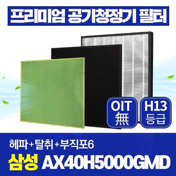 가성비 뛰어난 삼성 블루스카이 3000 AX40H5000GMD 호환필터 1년관리세트 ···