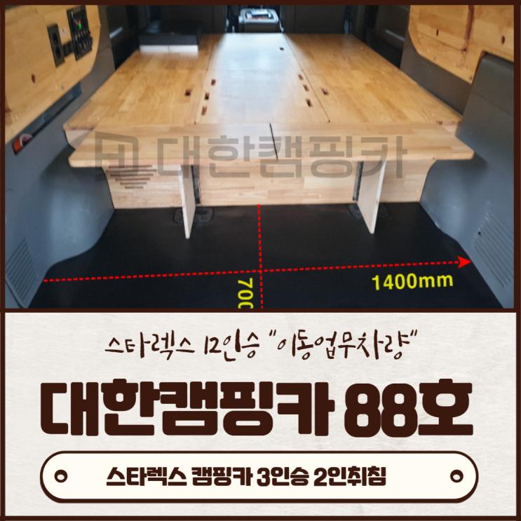 맞춤제작 김해대한캠핑카 88호 |  이동식업무 겸용으로 제작~ 중고 스타렉스가능