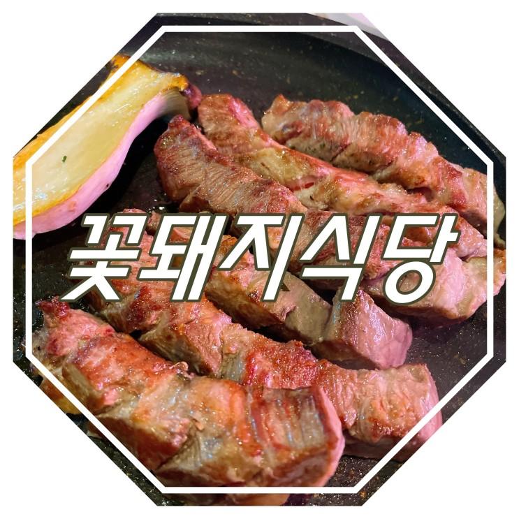 평택 소사벌 맛집 : 꽃돼지식당