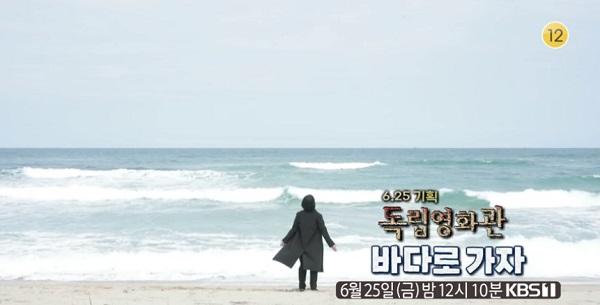 KBS1 독립영화관 방송 [독립영화 바다로 가자 - 김량 감독] : 6.25 기획