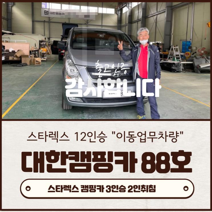 맞춤제작 김해대한캠핑카 88호   중고 울산,부산,경주 스타렉스캠핑카  업무겸용 캠핑카만들기