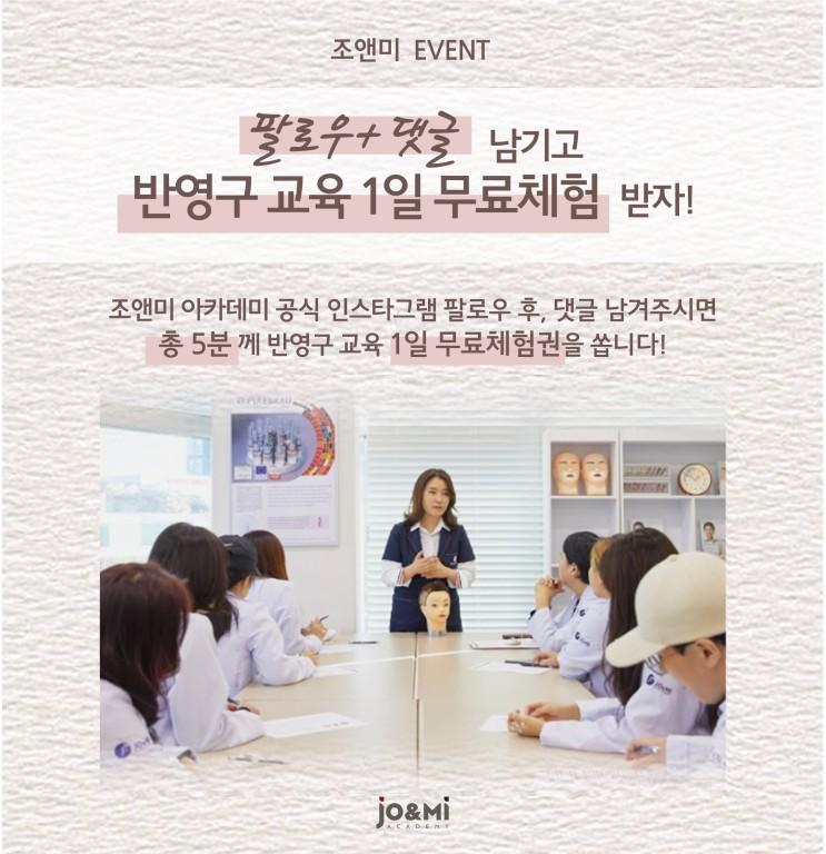 [인스타 이벤트] 반영구교육 1일 무료체험 / 눈썹문신배우기 무료체험 이벤트
