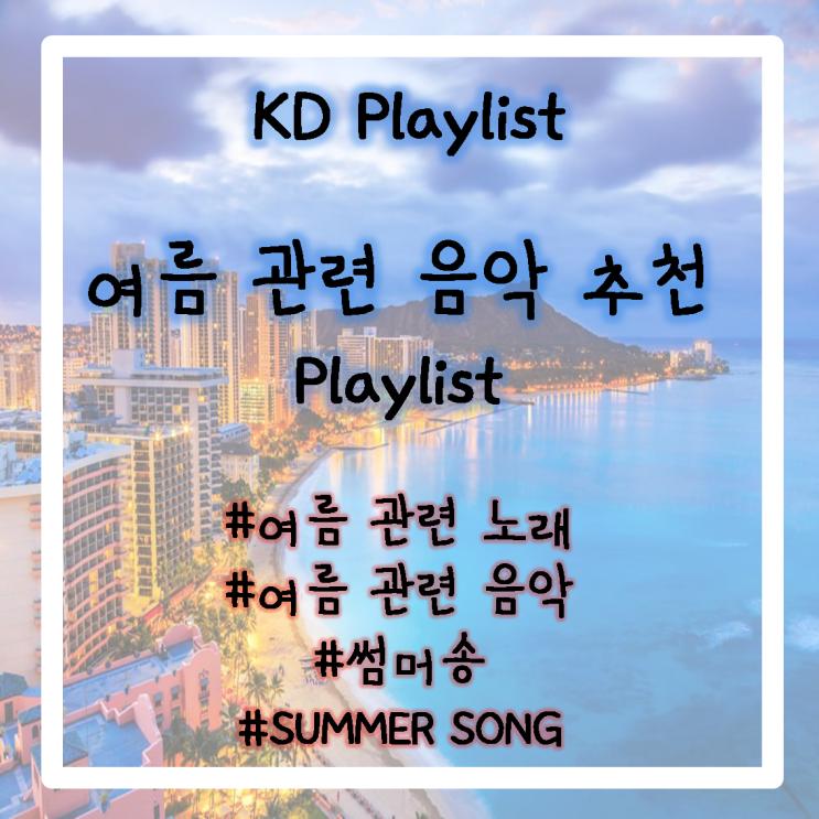 여름 관련 노래 LIST / 여름 관련 음악 LIST / 썸머송 / Summer song / 여름과 관련된 음악 / 여름과 관련된 노래 / 박해미 나이 / 인디고 근황