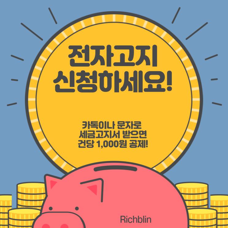 세금고지서 온라인으로 받으면 1,000원 공제 받을 수 있어요.: 카톡이나 문자로 세금고지서 받는 방법