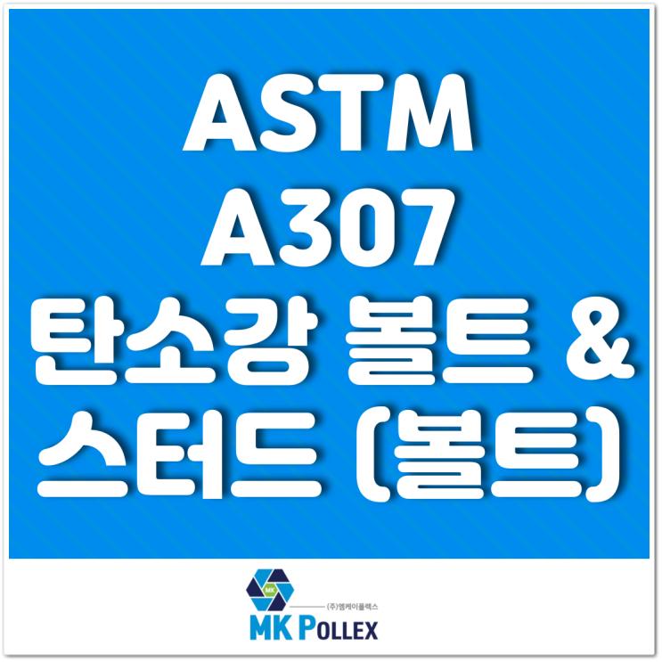 ASTM A307 탄소강 볼트 & 스터드 (볼트) Carbon steel bolts & stud bolts (Bolts) - MK POLLEX (주)엠케이폴렉스