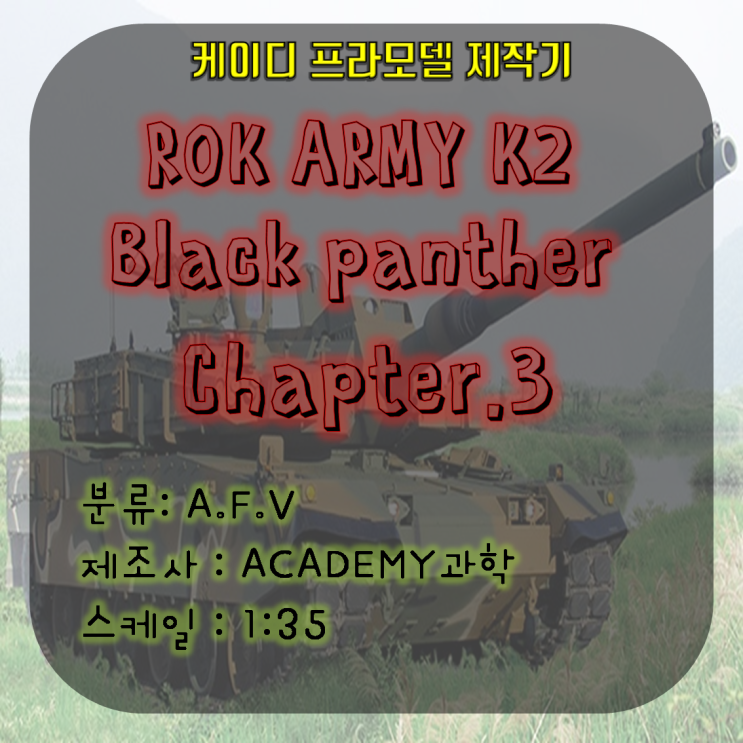 K2-Black panther 제작기(3) / K2전차 / K2프라모델 / 흑표전차 / 흑표프라모델 / K2전차프라모델 / K2흑표프라모델 / K2모형 / 프라모델초보