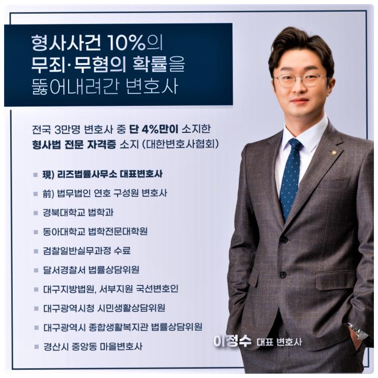 김천성범죄변호사가 밝히는 선처 방법?