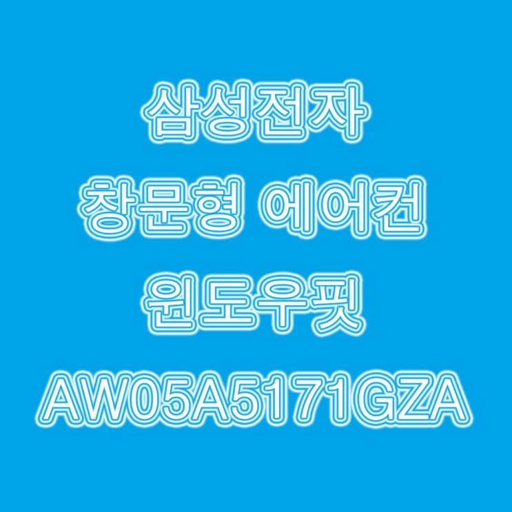 가성비 좋은 삼성 에어컨 윈도우핏 AW05A5171GZA(그레이) 나인, AW05A5171GZA 추천합니다