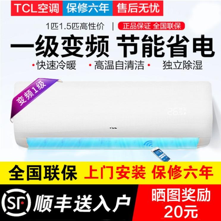잘나가는 벽걸이형에어컨 적합사용 TCL대 1p1P냉방 벽걸이에어컨 1.5필 주파수변조 3급 1등급 벽걸이 셀프, T03-대 1필 새로운 에너지 효율 1등급 주파수변조 추천합니다