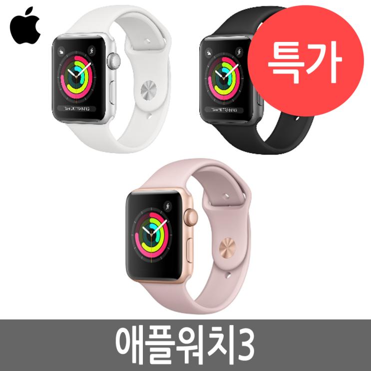 선택고민 해결 애플 애플워치 3세대 Apple watch 38mm/42mm, 애플워치3 42mm 셀룰러 B급 추천합니다