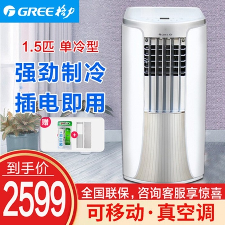 당신만 모르는 가정용제습기 소형제습기 기숙사제습기 초 휴대용 에어컨 2 hp 단일 냉각 올인원 기계, 1.5 hp 단일 감기 좋아요